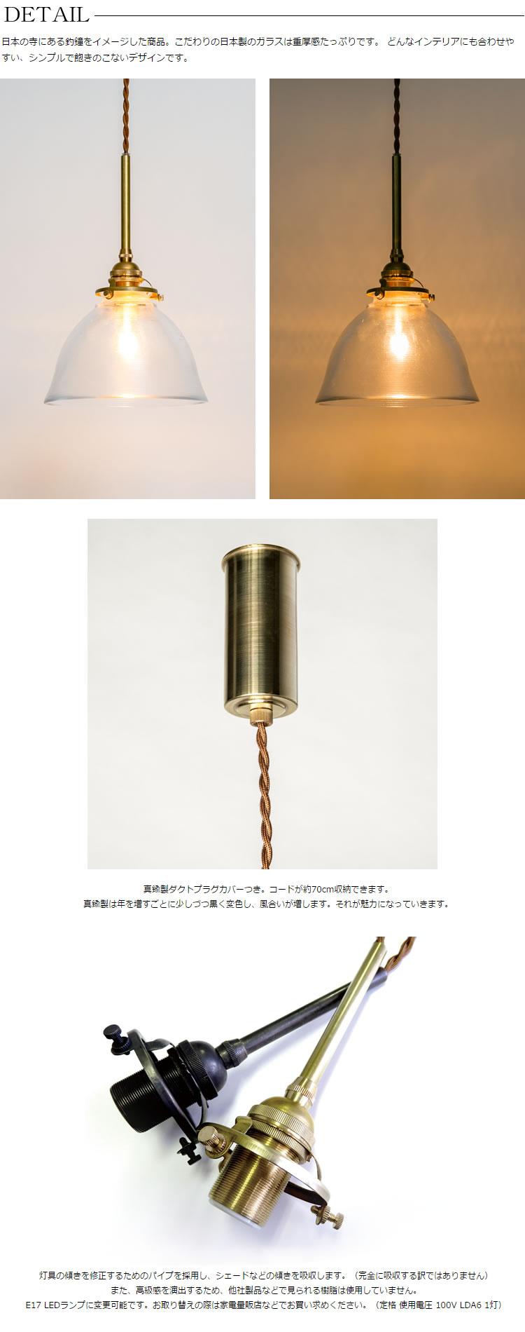 TSURIGANE(ガラス・ダクト・真鍮)