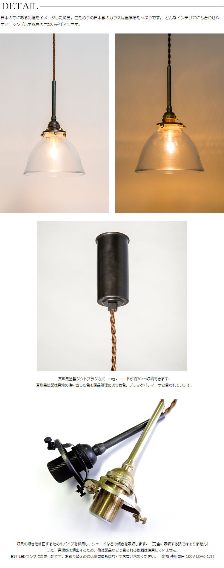 TSURIGANE(ガラス・ダクト・真鍮黒染)