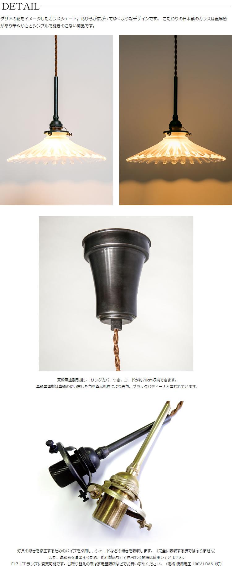 DAHLIA(ガラス消し・引掛・真鍮黒染)