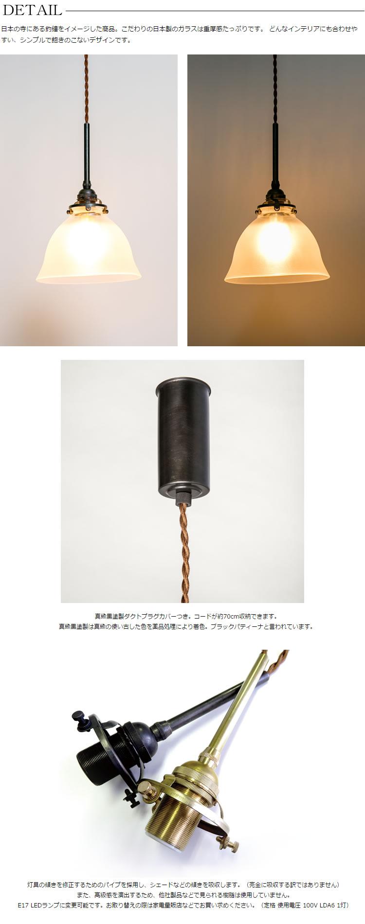TSURIGANE(ガラス消し・ダクト・真鍮黒染)