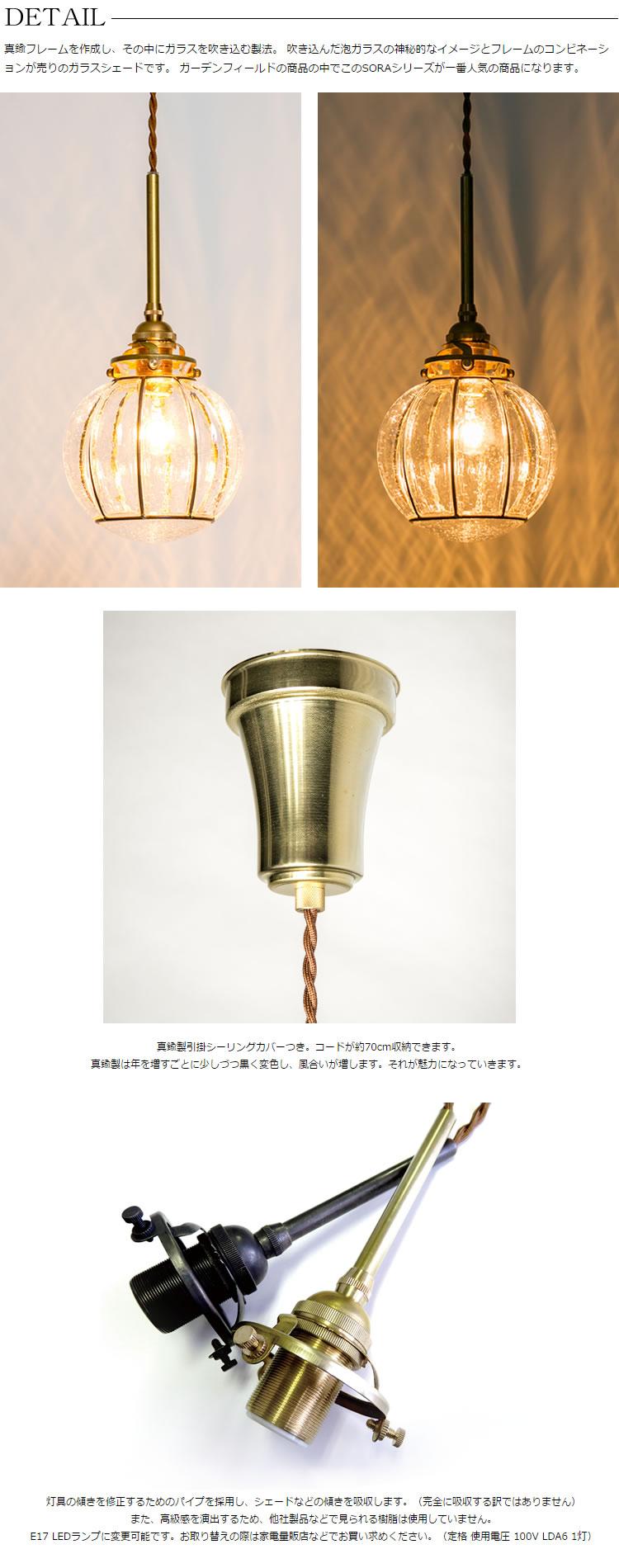 SORA(泡入りガラス・引掛・真鍮)