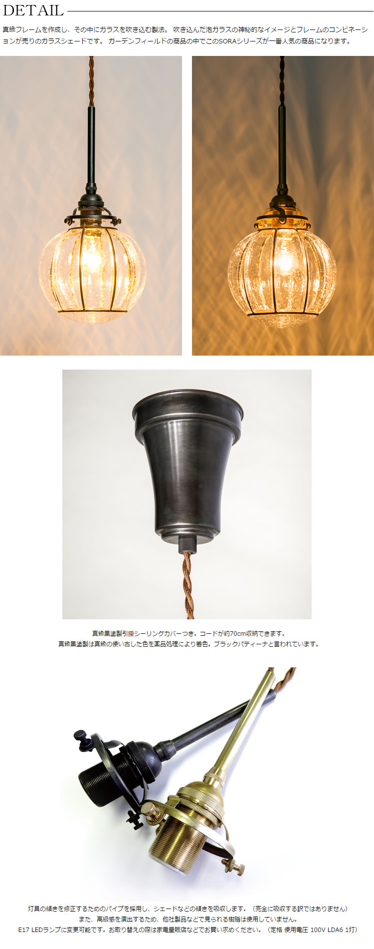 SORA(泡入りガラス・引掛・真鍮黒染)
