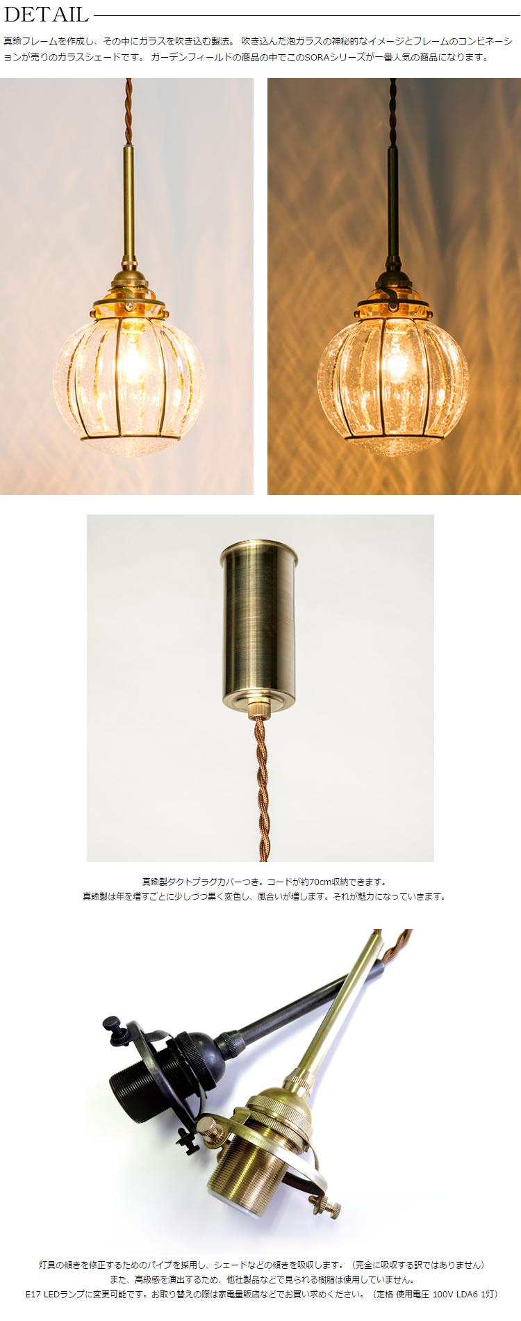 SORA(泡入りガラス・ダクト・真鍮)