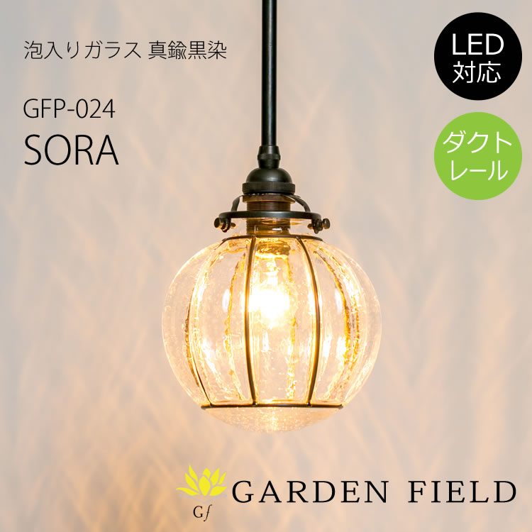 SORA(泡入りガラス・ダクト・真鍮黒染)