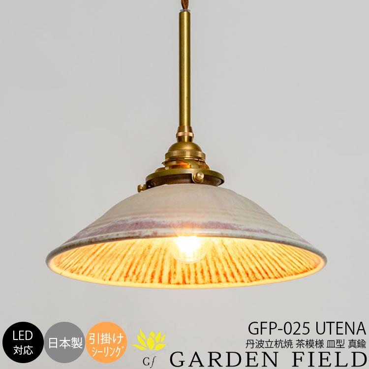 UTENA(茶模様陶器・引掛・真鍮)
