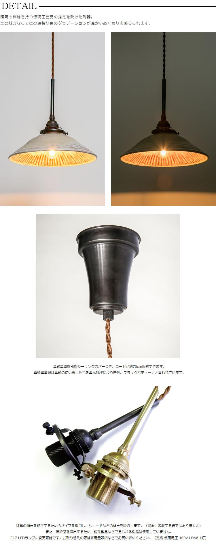 UTENA(茶模様陶器・引掛・真鍮黒染)