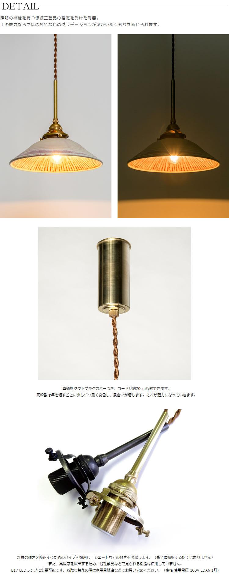 UTENA(茶模様陶器・ダクト・真鍮)