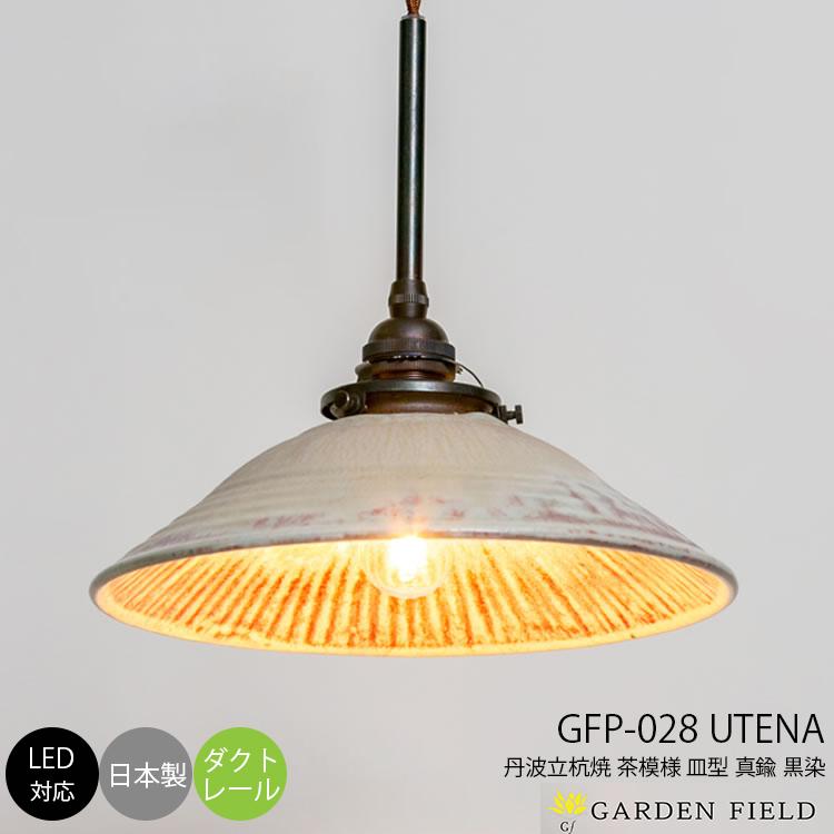 UTENA(茶模様陶器・ダクト・真鍮黒染)