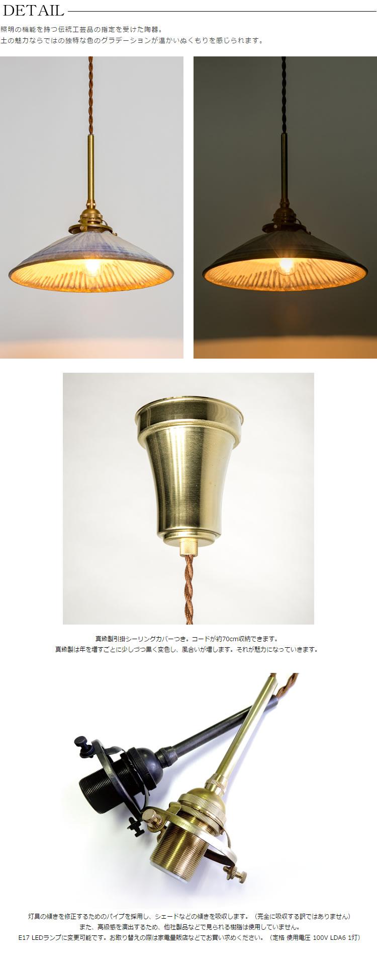 UTENA(青模様陶器・引掛・真鍮)