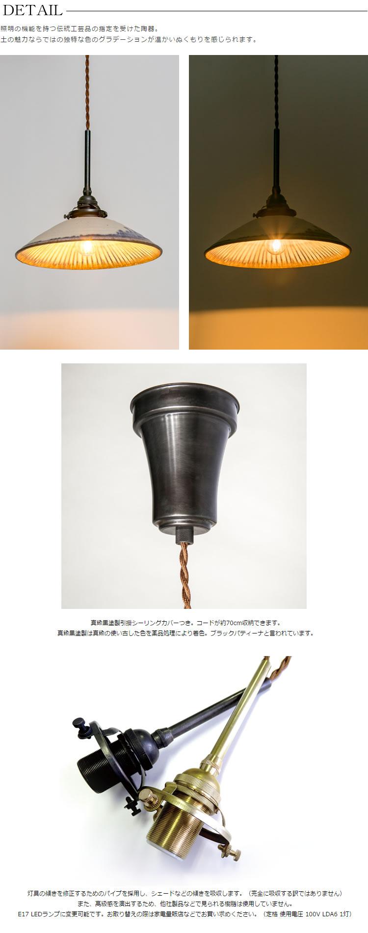 UTENA(青模様陶器・引掛・真鍮黒染)