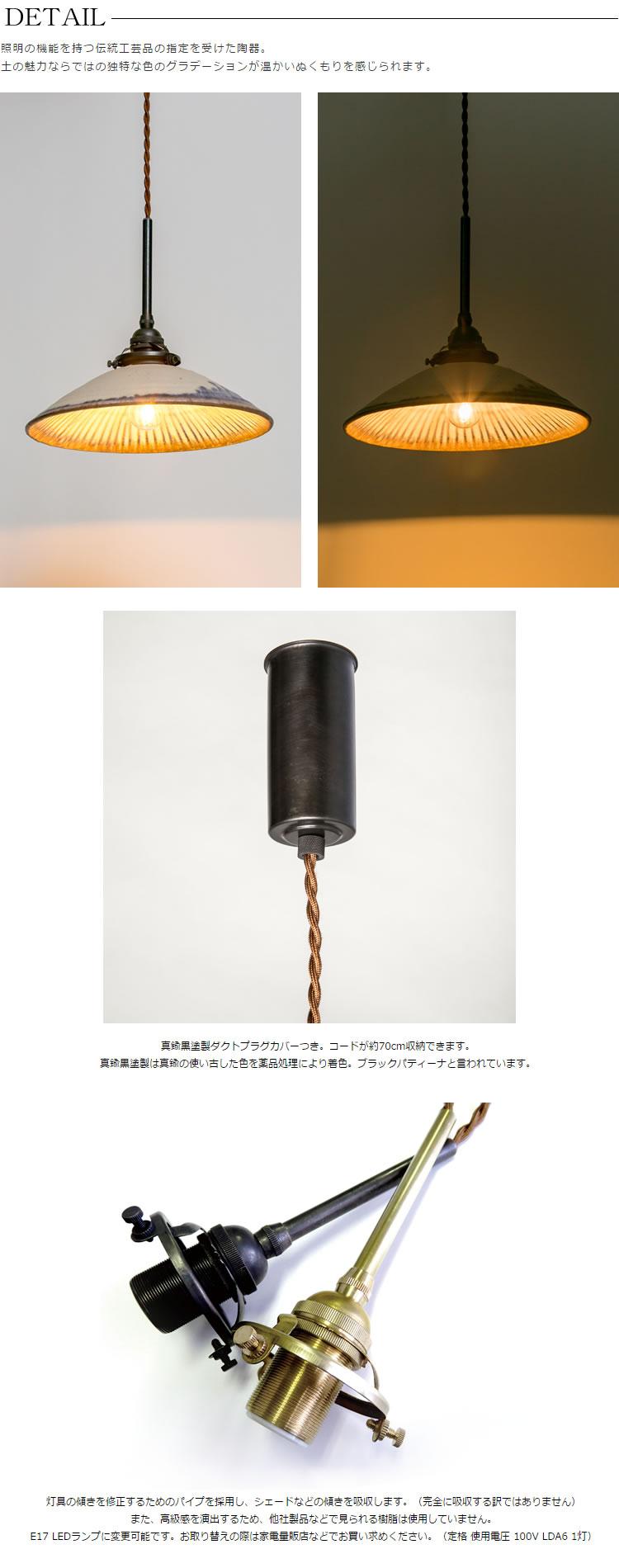 UTENA(青模様陶器・ダクト・真鍮黒染)