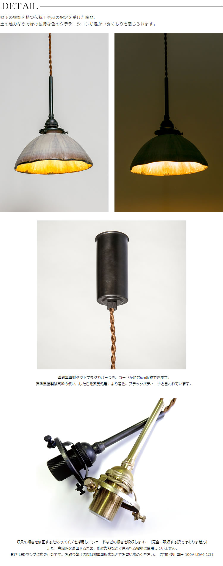 HASU(青模様陶器・ダクト・真鍮黒染)
