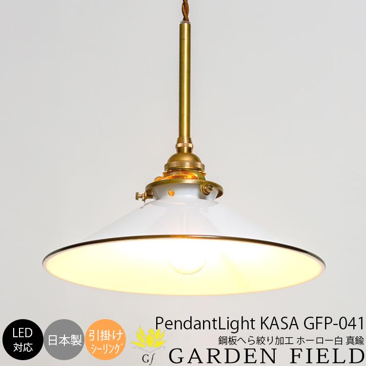 KASA(ホーロー白・引掛・真鍮)