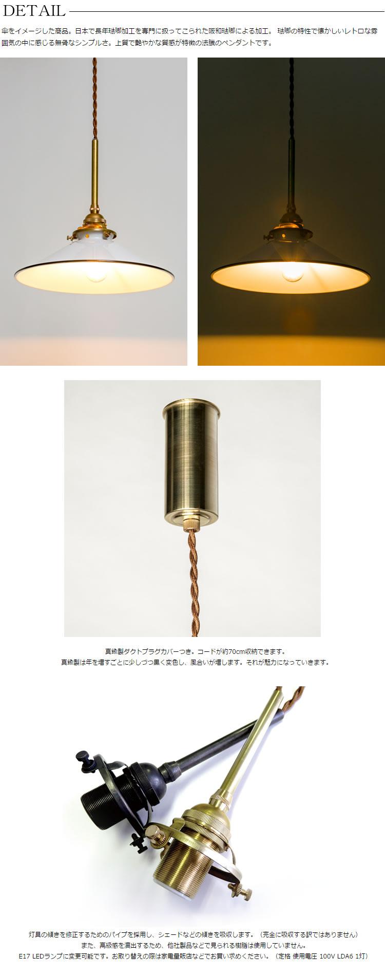 KASA(ホーロー白・引掛・真鍮黒染)
