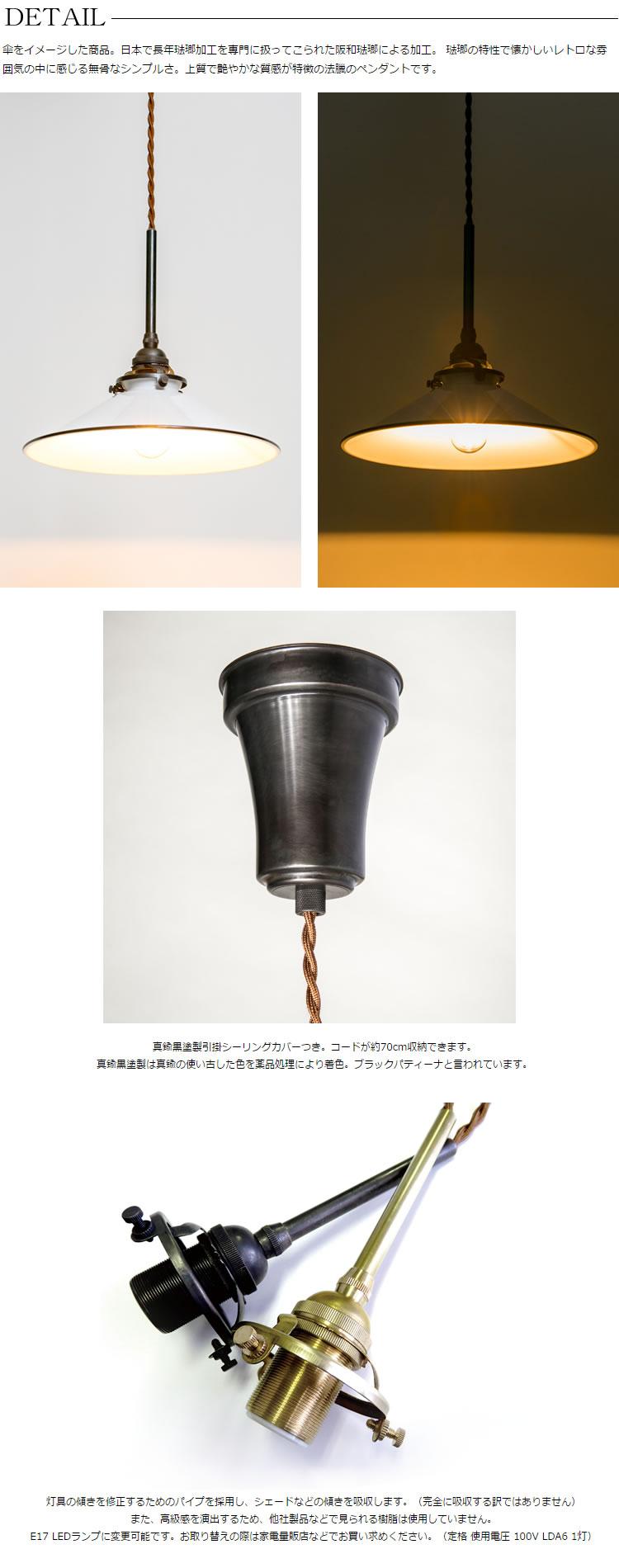 KASA(ホーロー白・ダクト・真鍮)