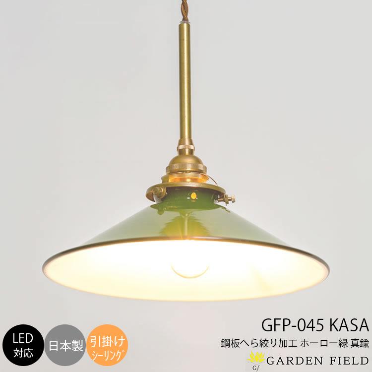 KASA(ホーロー緑・引掛・真鍮)