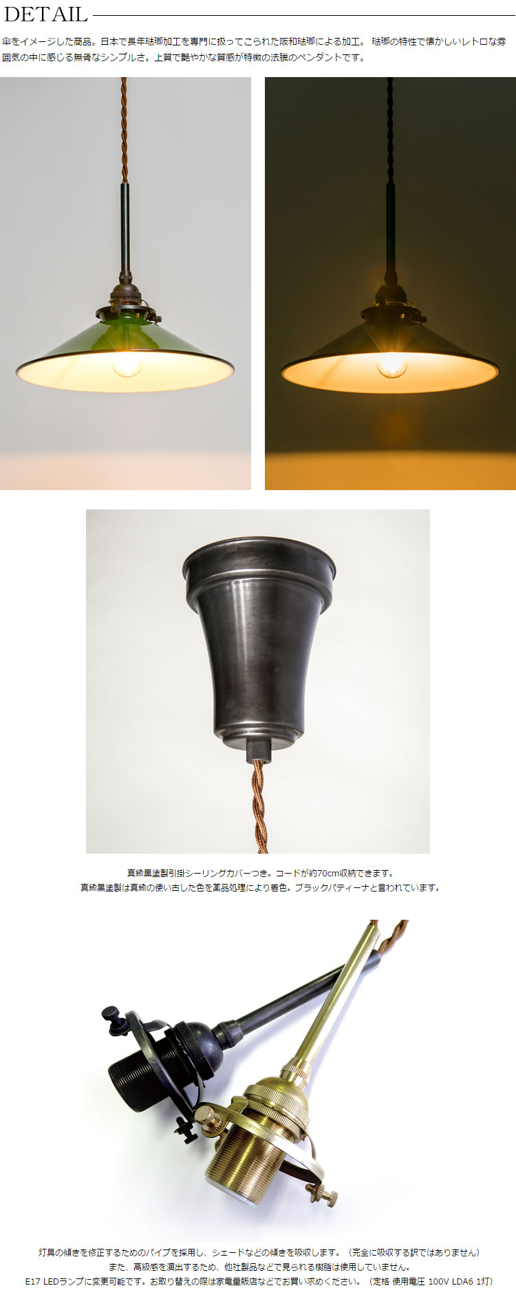 KASA(ホーロー緑・引掛・真鍮黒染)