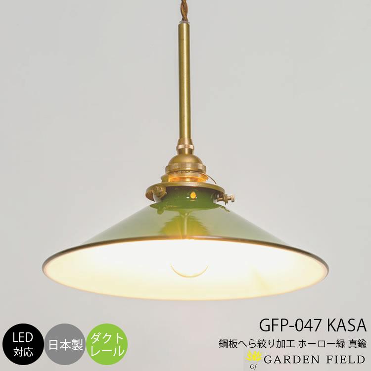 KASA(ホーロー緑・ダクト・真鍮)