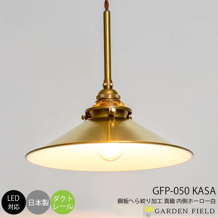 KASA(真鍮・ダクト)