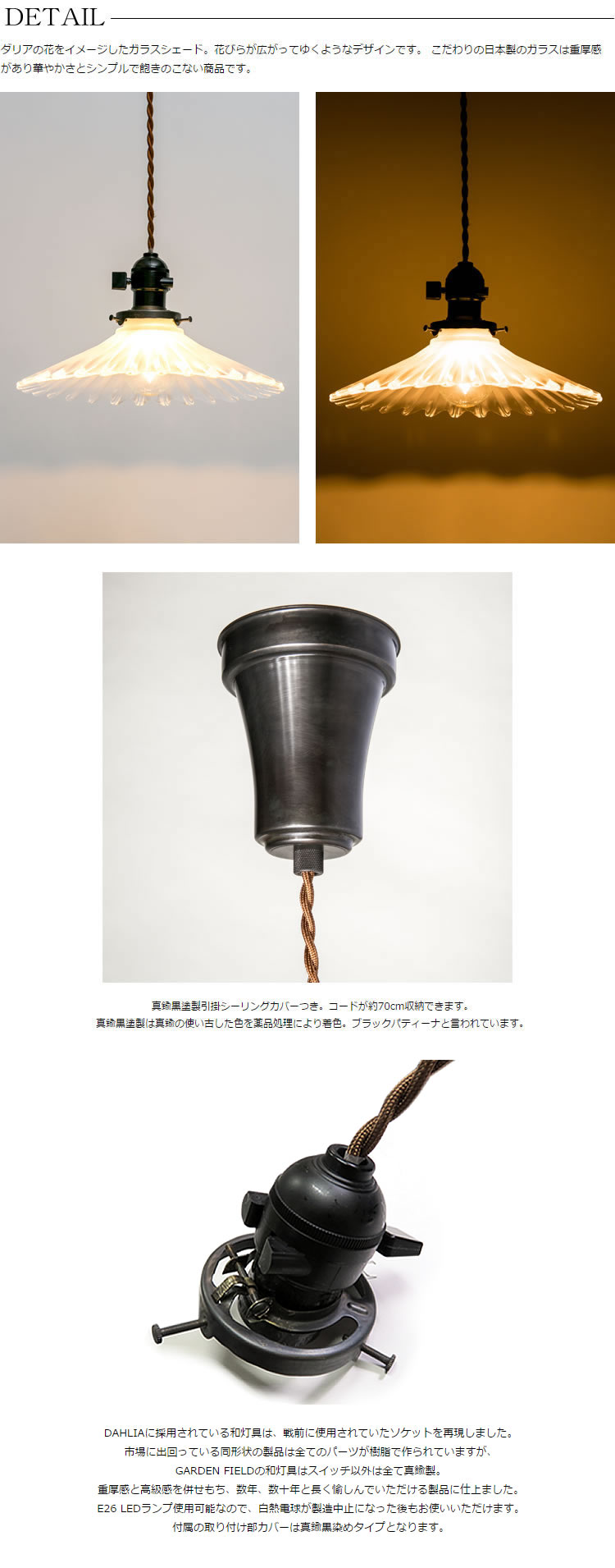 DAHLIA(和風灯具・ガラス消し・引掛)