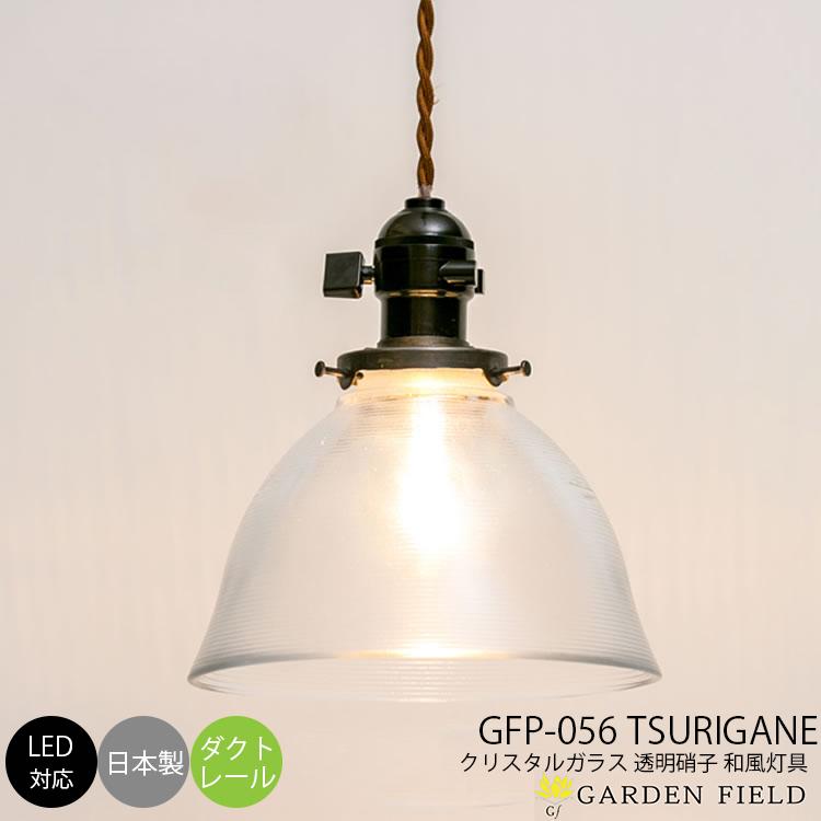TSURIGANE(和風灯具・ガラス・ダクト)