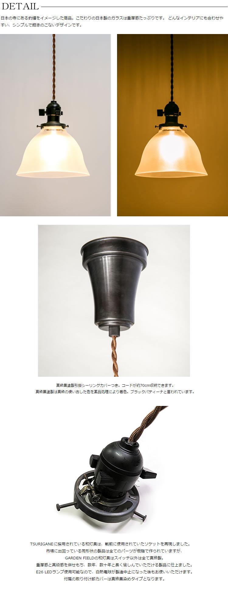 TSURIGANE(和風灯具・ガラス消し・引掛)