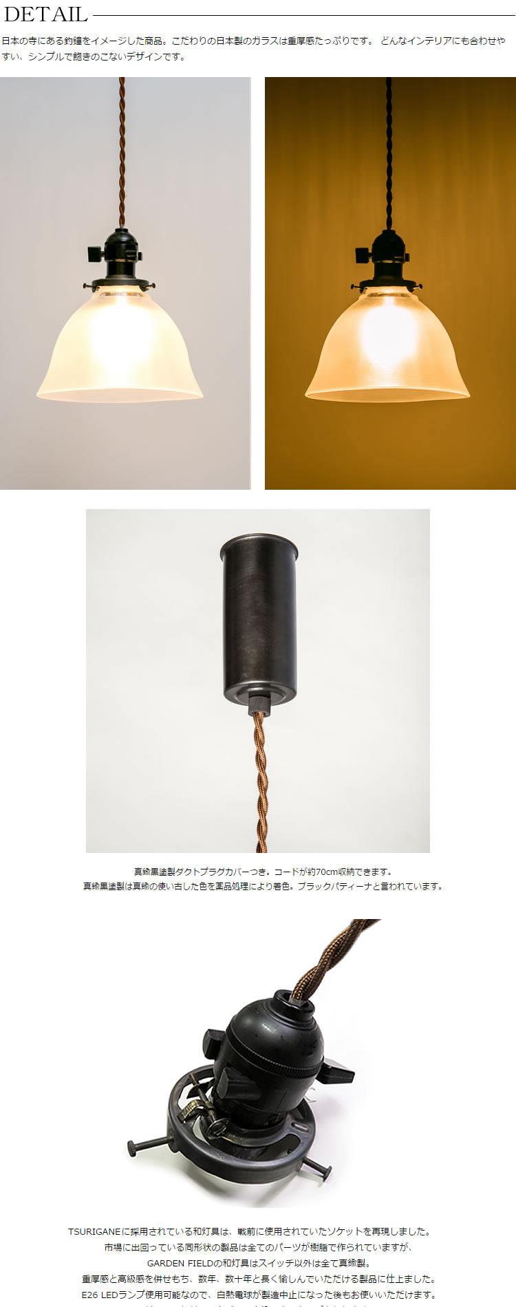 TSURIGANE(和風灯具・ガラス消し・ダクト)