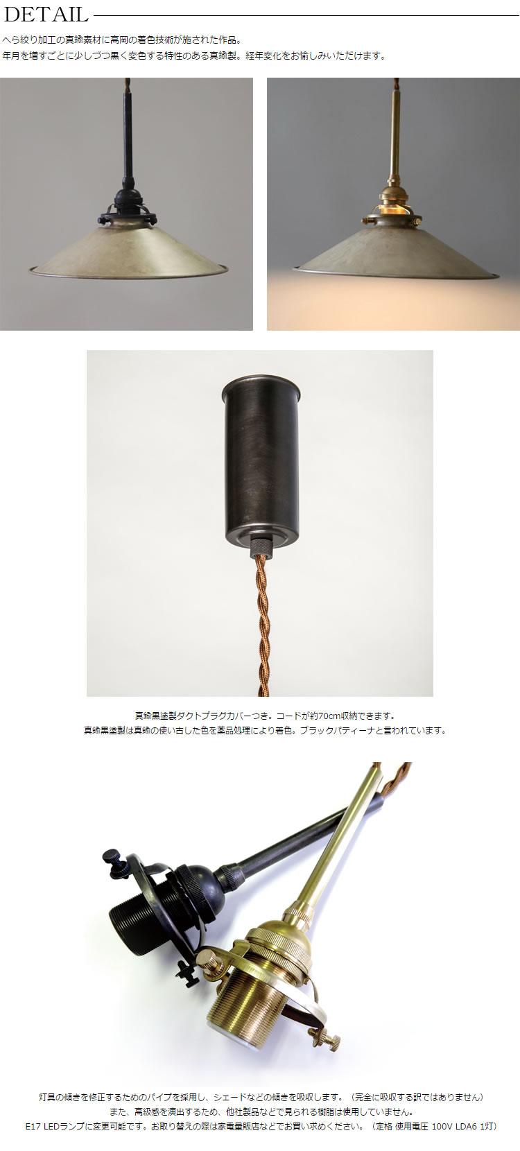 KASA~KIOKU~銀(斑紋純銀・ダクト・真鍮黒染)
