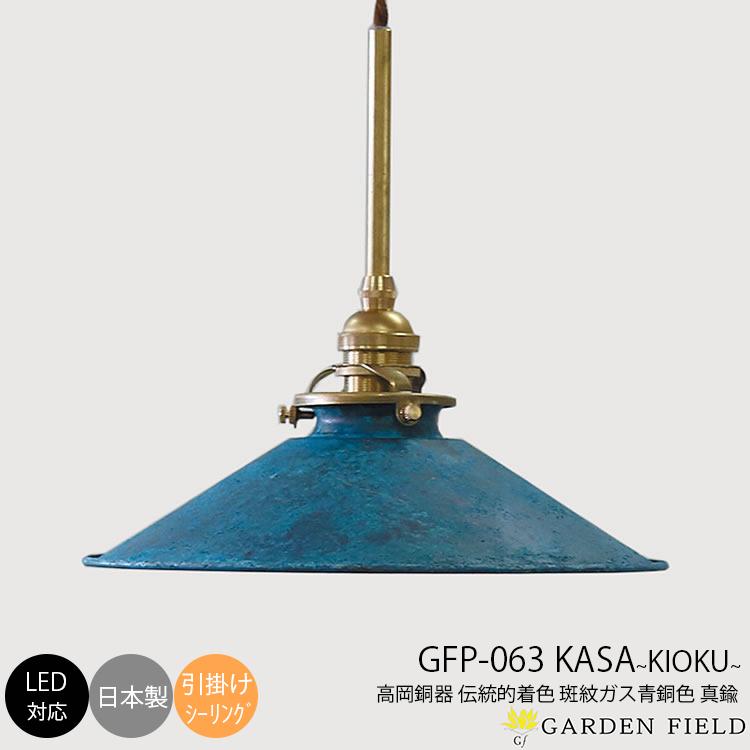 KASA~KIOKU~青(斑紋ガス青銅色・引掛・真鍮)