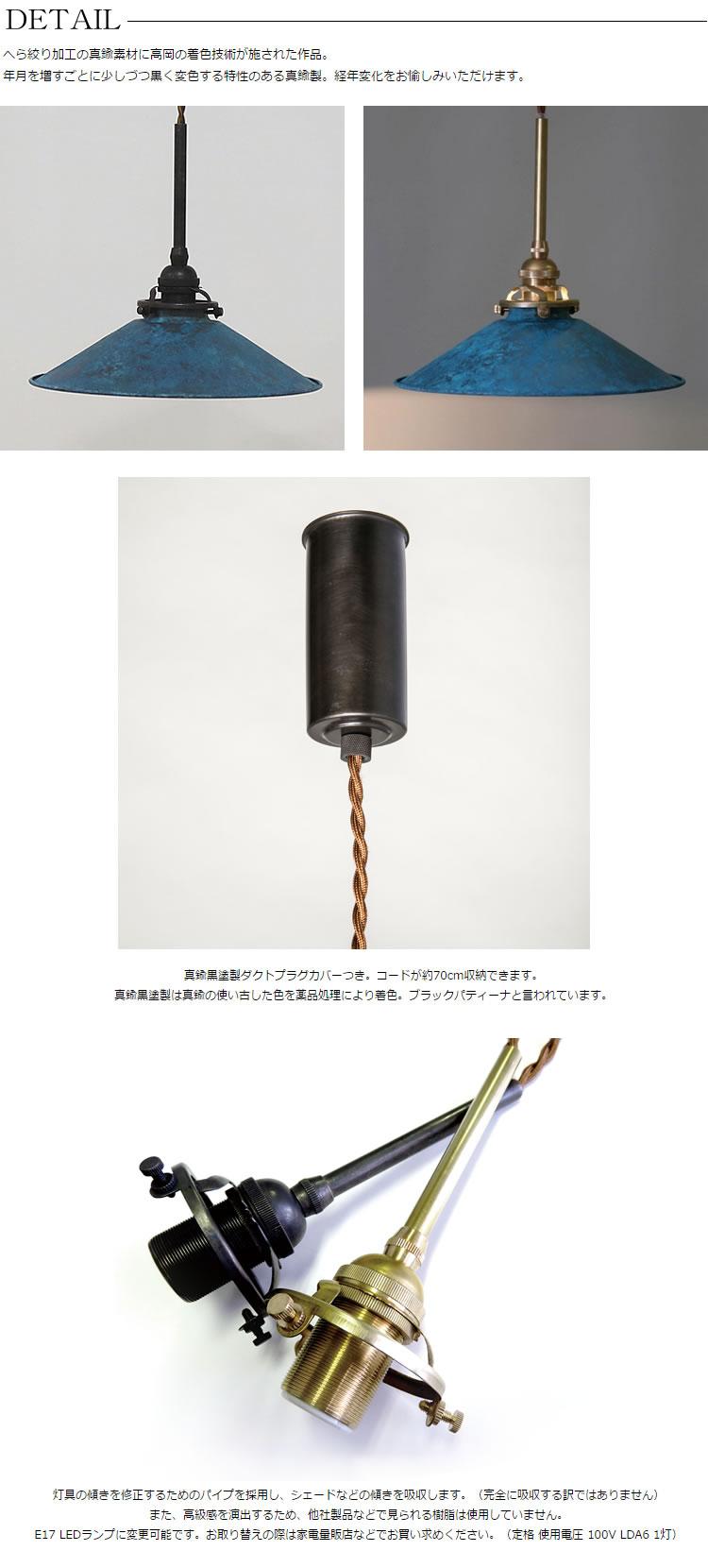 KASA~KIOKU~青(斑紋ガス青銅色・ダクト・真鍮黒染)