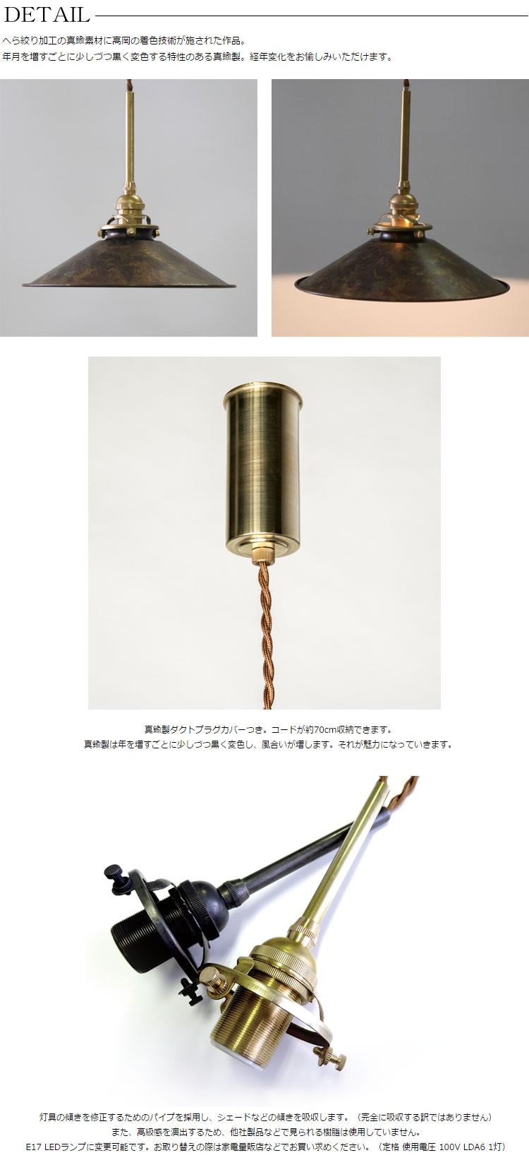 KASA~KIOKU~孔雀(斑紋孔雀色・ダクト・真鍮)