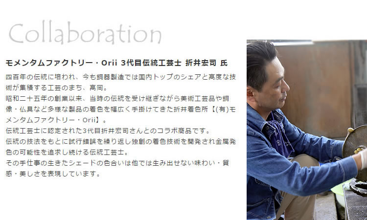 KASA~KIOKU~銀(斑紋純銀・ダクト・真鍮)