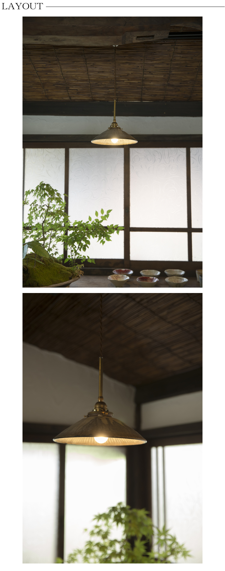 UTENA(青模様陶器・ダクト・真鍮)
