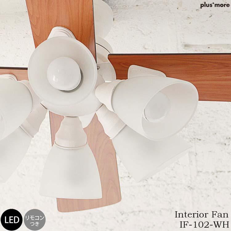 シーリングファン 6灯 ホワイト LEDランプ付