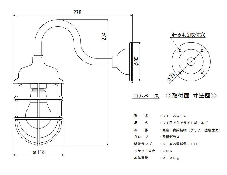 R1号アクアライトゴールド (LEDランプ装着モデル)