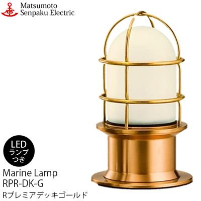 Rプレミアデッキゴールド (LEDランプ装着モデル)