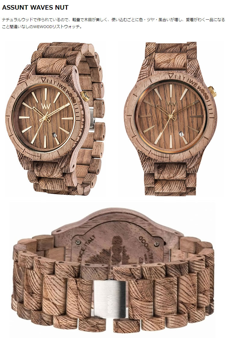 WEWOOD 9818115 ASSUNT WAVES NUT