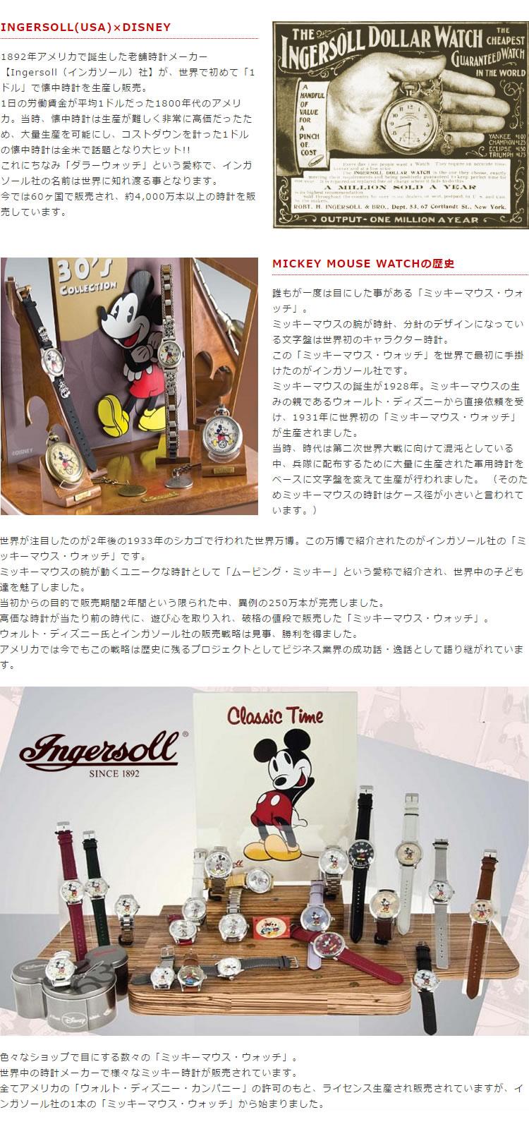 Ingersoll Disney 30
