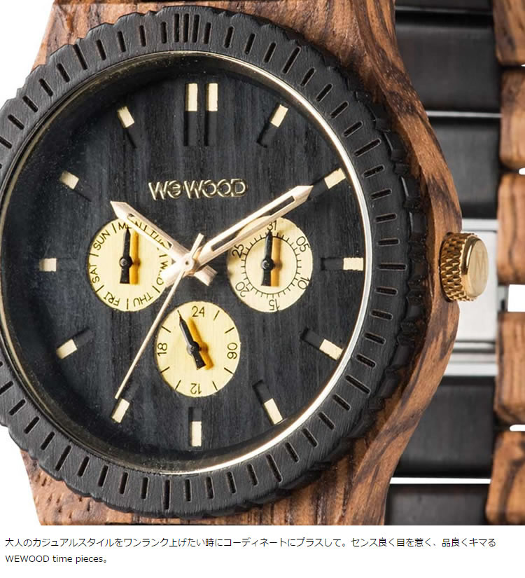 WEWOOD 9818110 KAPPA ZEBRANO CHOCO