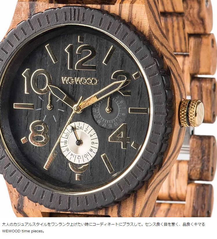 WEWOOD 9818122 KARDO  ZEBRANO