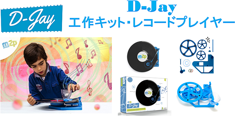 D-Jay 工作キット・レコードプレイヤー