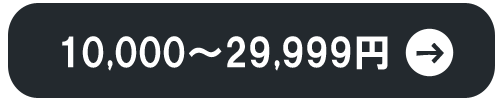 20000円~