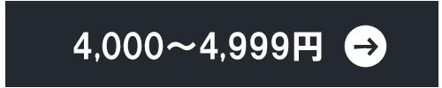 5000円