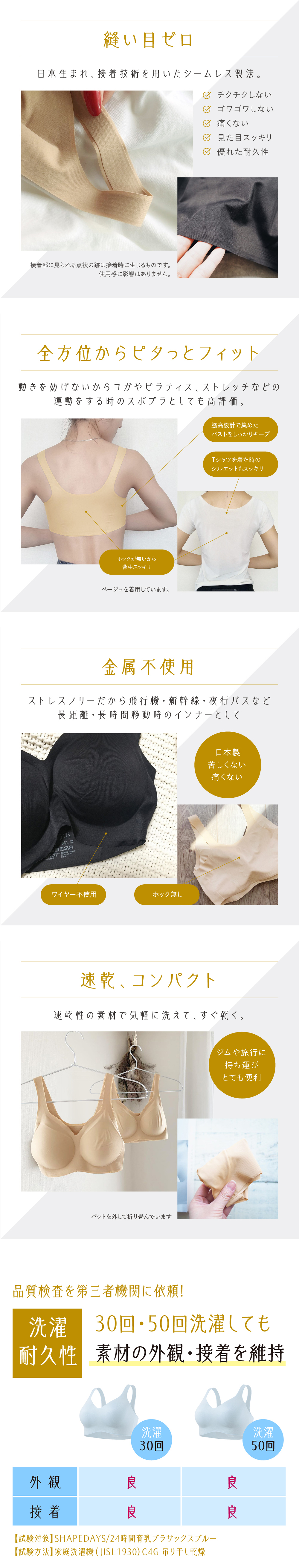 24時間育乳ブラLP商品説明04