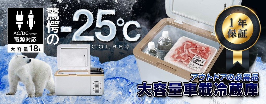 冷蔵庫5000円オフクーポン