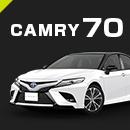 カムリ70系
