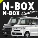 N-BOX N-BOX+