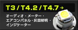 T3/T4.2/T4.7