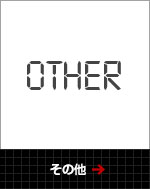 OTHER(その他)