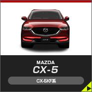 CX-5KF